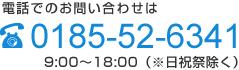 電話でのお問い合わせは 0185 52 6341 9:00~18:00(※日祝祭除く)