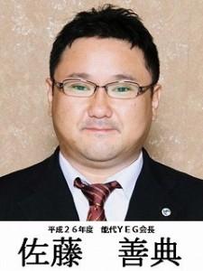 H26佐藤会長